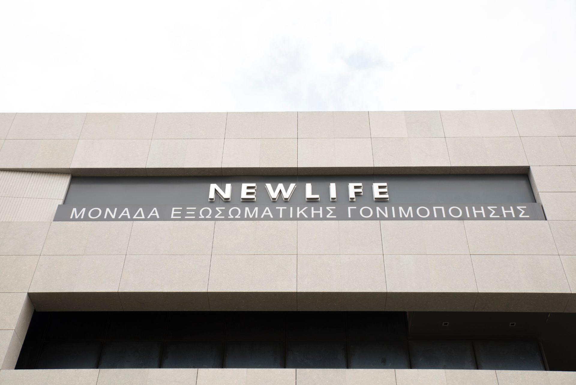 New Life IVF Greece